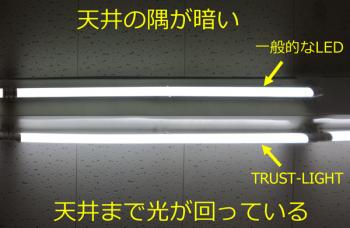 配光比較画像_2