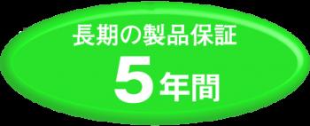 5hosyou_5