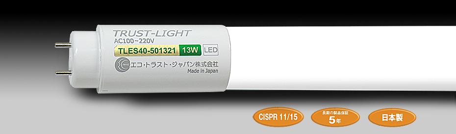trust-light_TLES(3)