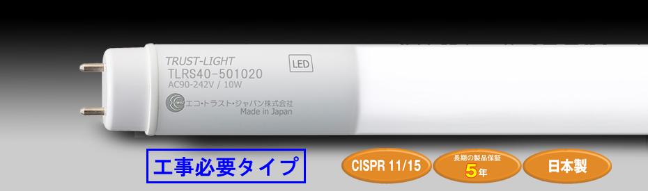 trust-light_TLRS_1