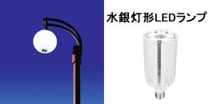水銀ランプ