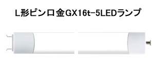 GX16t-5