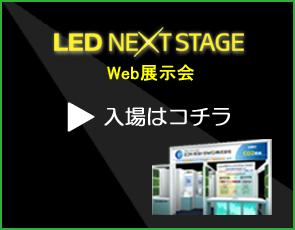 LED NEXT SATGE
