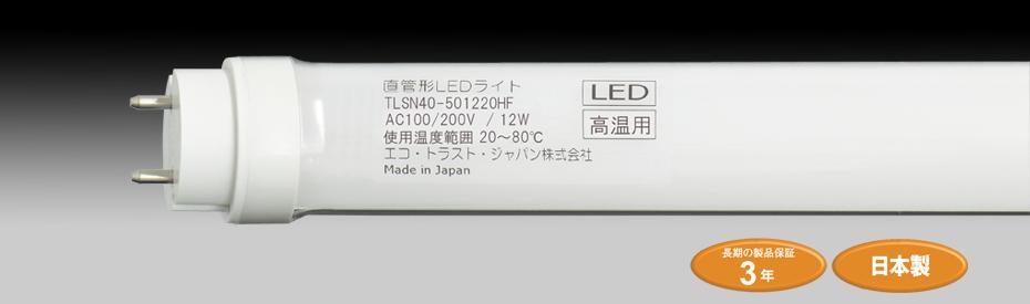 trust-light_Hi temp